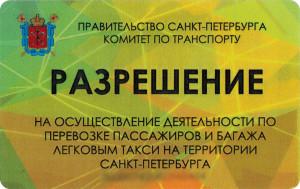 Получение разрешения на такси в Петербурге