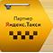 Условия подключения к Яндекс Такси