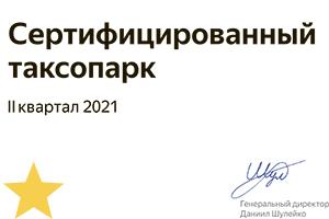 ЕЦЗТ Империя такси сертифицированный таксопарк Яндекс